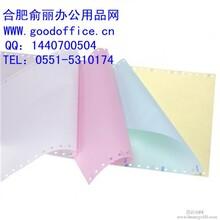 合肥多联打印复写纸,A3,A4,70G,80G复印纸,打印纸,标准规格办公用纸,批量出售,送货上门