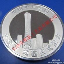 湖南纪念币,湖南金银纪念币,湖南长沙纯银纪念币,纪念币厂家图片