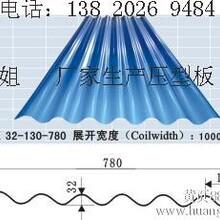 彩钢板YX32-130-780涟漪板弧形板图片