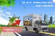 内蒙古led广告宣传车报价led户外广告车厂家特惠