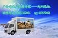 江苏led户外流动广告宣传车最佳宣传模式w厂家最新款出售