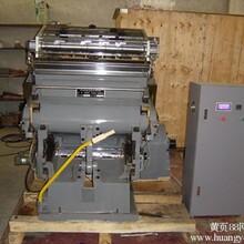 不动产权证书不动产登记证明全息定位防伪烫印模切机