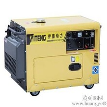 5千瓦伊藤柴油发电机YT6800T静音发电机