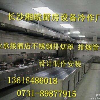 长沙市芙蓉区湘皖厨房设备经营部