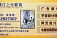 镇江平面设计入门培训中心,镇江平面广告设计创意培训机构