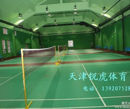 津室内羽毛球场篮球场塑胶地板 地胶 塑胶地面铺设_天津塑胶地板价
