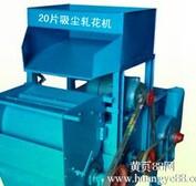供应环保SD20-40系列型吸尘式自动锯齿轧花机