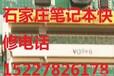 石家庄华硕售后服务电话,华硕维修点,华硕服务站