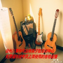 徐州寒假吉他培训暖冬高质量高效率吉他培训邀您体验