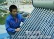 天津太阳能热水器维修天津大港塘沽太阳能维修皇明天普专修