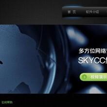 最新广告发布软件免费下载SKYCC广告信息群发