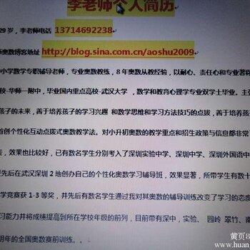 深圳会议小学班小升初入围重点班考前培训专题班干部小学奥数图片