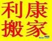北京利康通州搬家公司-利康搬家