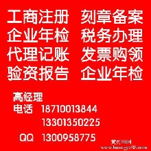 北京办照代办北京工商执照代办营业执照提供注册地址