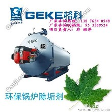 锅炉除垢剂清洗第一品牌,彻底清除难溶水垢,高效水垢处理