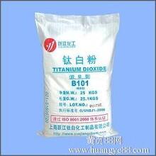 上海厂家供应锐钛型钛白粉BA01-01