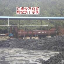 贵州煤泥烘干机