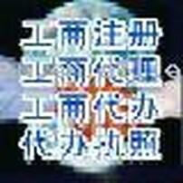 山东济南代理代办年检图片