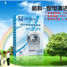如何清洗洗衣机内筒水垢洗衣机如何除垢洗衣机售后服务专用