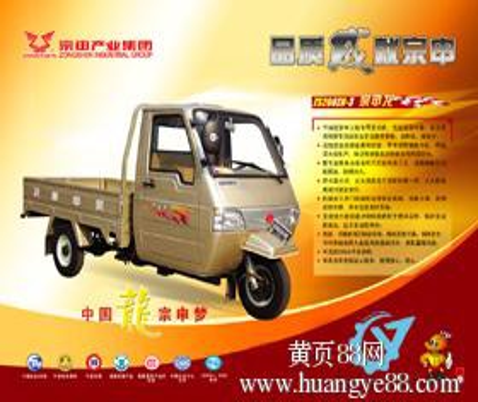 供应宗申ZS200ZH 3宗申龙三轮摩托车价格封闭式方向盘三轮车