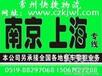 常州到上海货运公司常州到上海物流专线危险品运输特快进仓运输专线承接整车零担