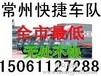 常州到全椒物流常州到全椒物流专线常州到滁州物流公司