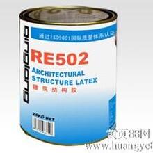 吉林加固材料建筑结构胶(RE502)