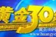 四川新闻资讯频道黄金30分栏目广告招商权威宣传塑造品牌