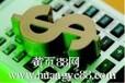 昆明正规贷款公司昆明正规贷款款到付利息