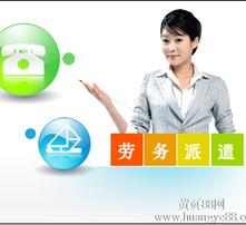 深圳劳务派遣图片