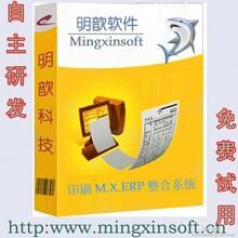 印刷行业ERP软件正版明歆M8
