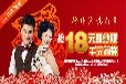 新春二月,解读永恒的幸福爱情,18元抢千元福袋!