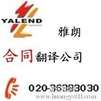 广州章程合同翻译公司首选广州雅朗专业服务信心保证