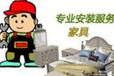 天津安装家具北辰红桥南开和平河北区专业安装各种