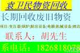 杭州工业设备回收库存积压杭州回收建筑废料