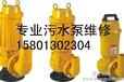 北京崇文水泵维修修理电机风机专业污水泵维修打捞