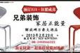 重庆兄弟装饰2011年报价,315前提前享受,机不可失!
