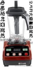 现磨豆浆加盟五谷豆浆加盟枣庄商用现磨豆浆机豆浆纸杯价格