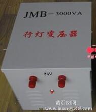 新疆行灯变压器JMB-15KVA产品厂家现货直销价格优惠