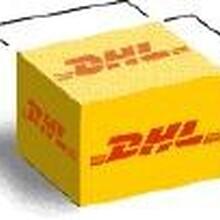 苏州国际快递-苏州DHL国际快递苏州DHL到美国英国法国国际快递