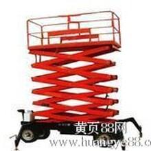 专业生产销售盛荣移动式升降机升降平台