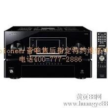 先锋PDXZ10不读碟托盘不出卡碟失真维修日本Pioneer音响售后指定特约维修中心粤胜