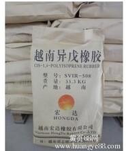 供应异戊二烯橡胶70,80,90,2M茂名石化图片