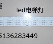 led电梯灯,电梯专用灯,专用电梯灯条图片