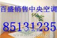 杭州格力天花机专卖,杭州格力空调销售点