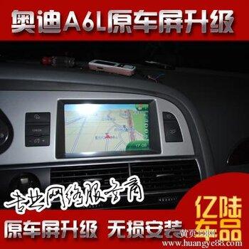 奥迪a6l06-09款原车屏升级导航倒车影像