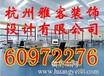 杭州单身公寓装修公司图纸,杭州专业装饰设计单身公寓