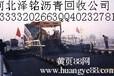 回收黑龙江地区石油沥青