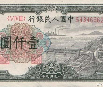 【1949年1000元纸币现在多少钱】_黄页88网