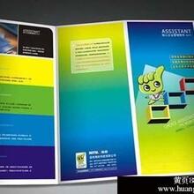 北京彩页印刷,宣传单印刷,单页印刷,卡片印刷